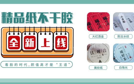 漳州各种特种不干胶印刷