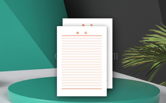 漳州稿纸印刷