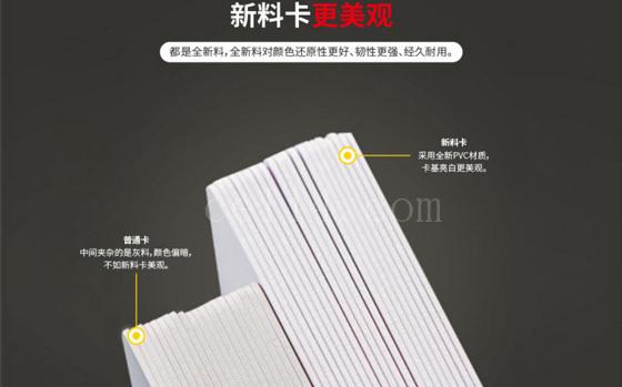 漳州新料卡制作
