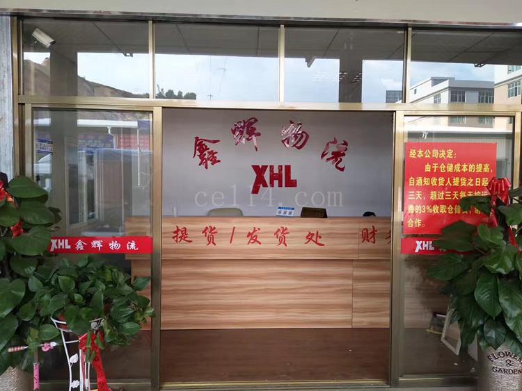 龙岩鑫辉物流办公室环境