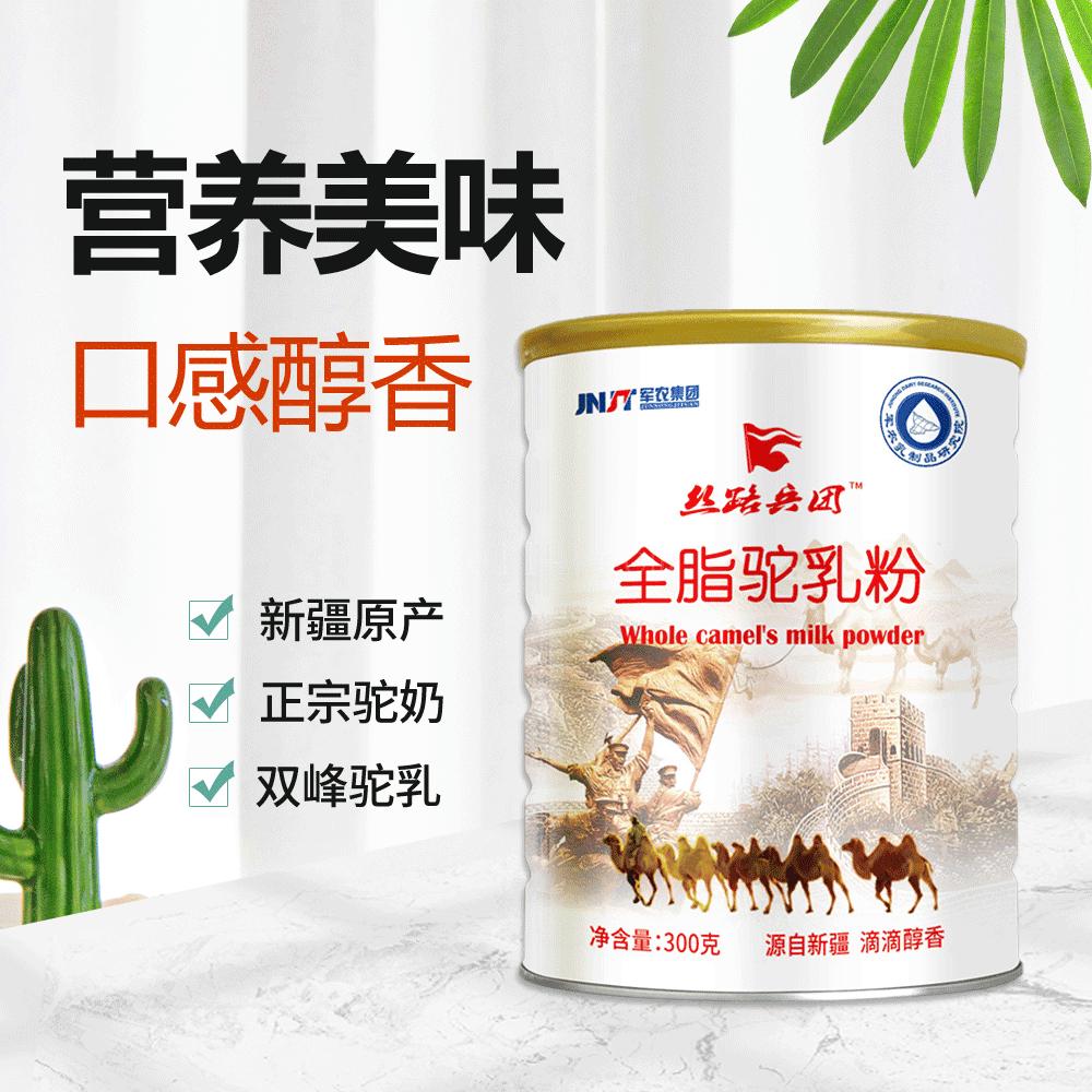 丝路兵团新疆特色乳制品