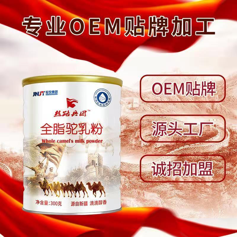 新疆骆驼奶粉代加工批发