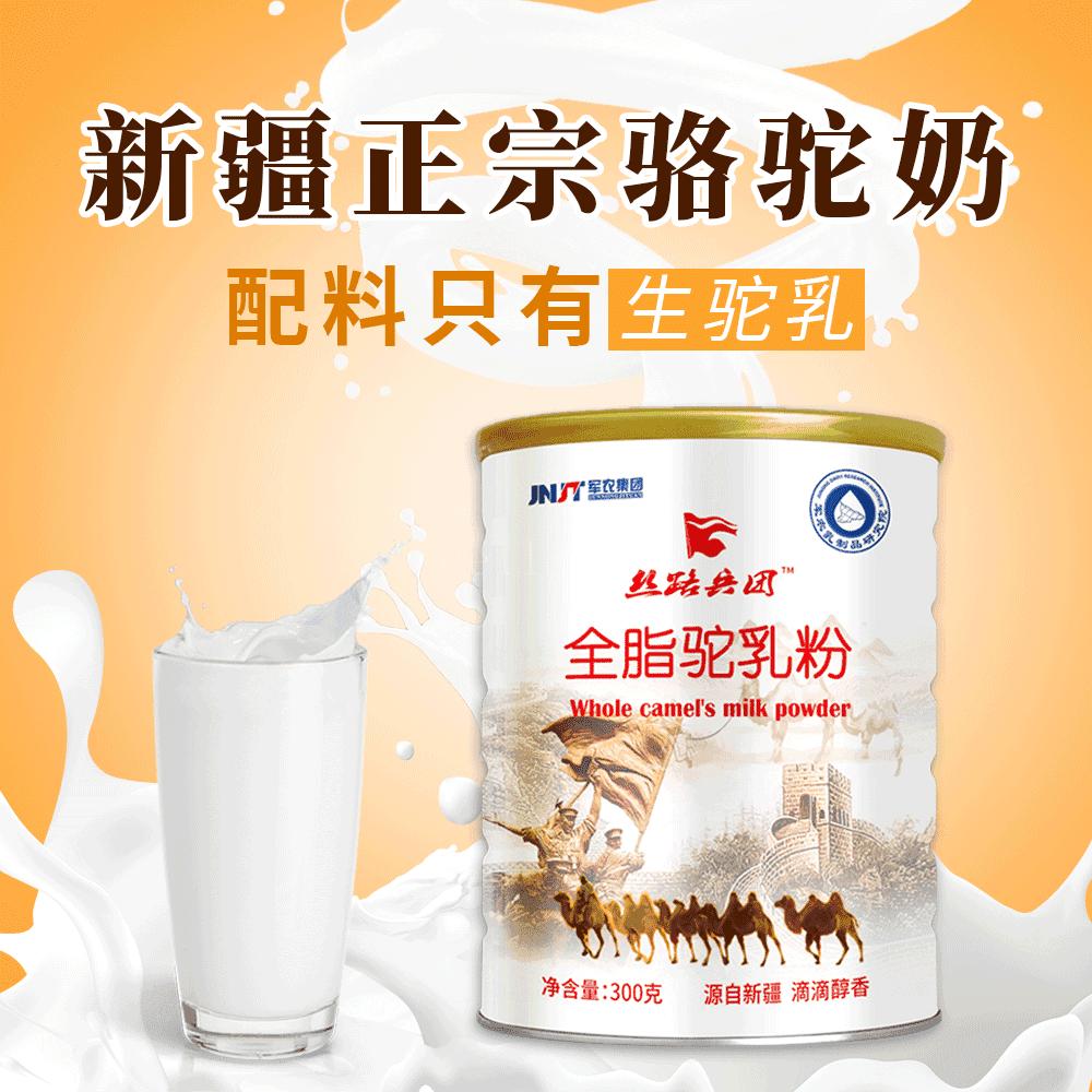 新疆骆驼奶粉招代理商
