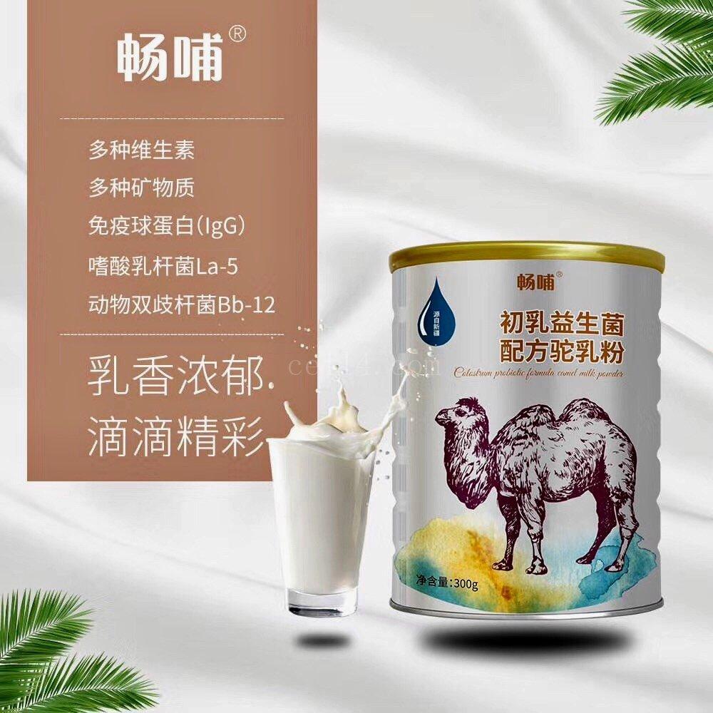 新疆伊犁骆驼奶粉加盟