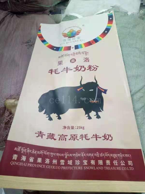青海牦牛奶粉供应商