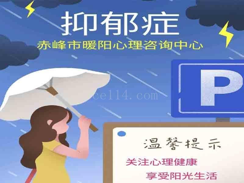 赤峰暖阳心理咨询中心