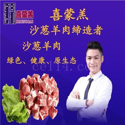 赤峰市喜蒙羔食品有限公司
